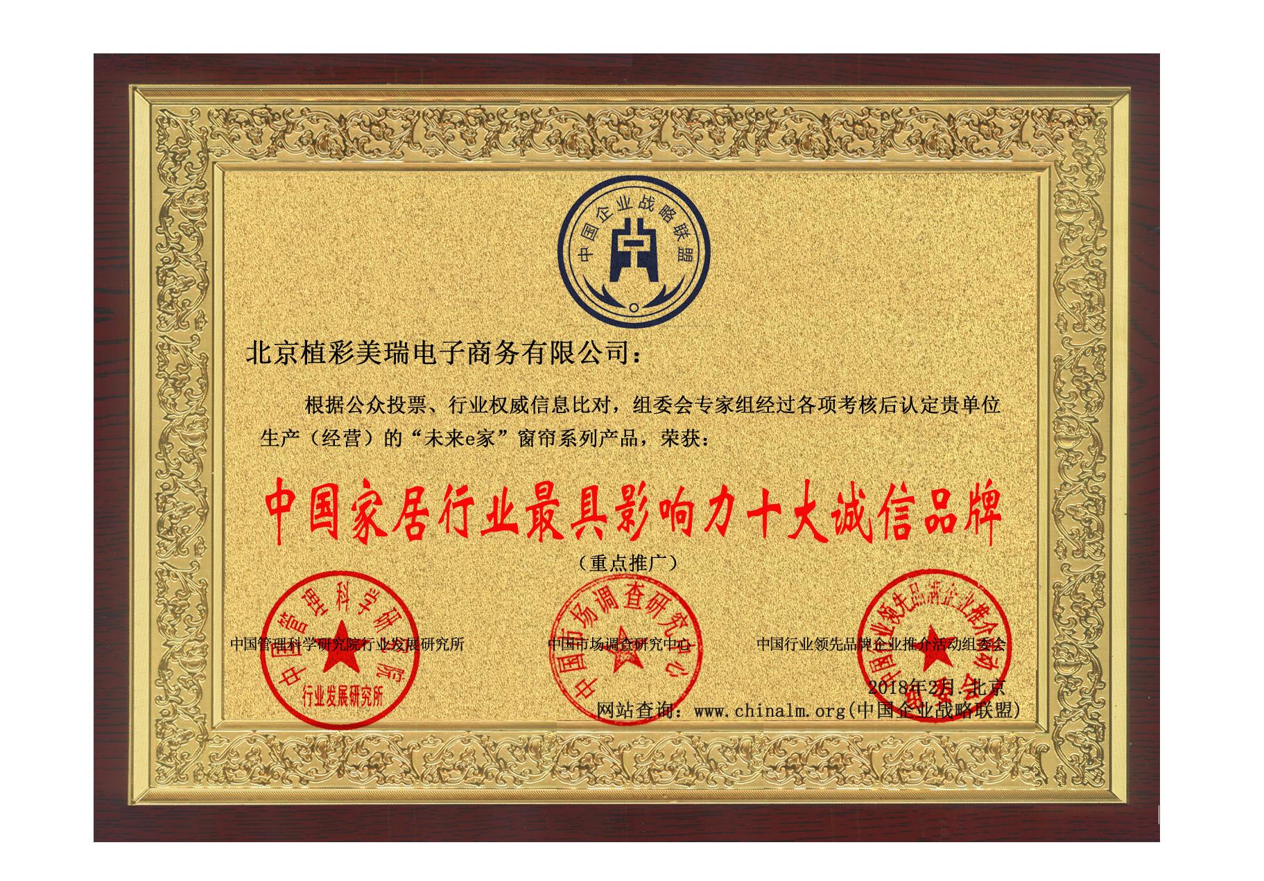 中国家居行业最具影响力十大诚信品牌